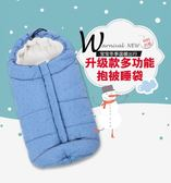 嬰兒睡袋 嬰兒抱被秋冬季加厚兩用新生兒用品 初生防驚跳防踢睡袋外出包被 可卡衣櫃