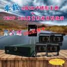 高雄/台南/屏東監視器 車載 車用 監視系統 4路SD卡錄影主機 + 720P 130萬畫素通用型鏡頭*4 DIY優惠價