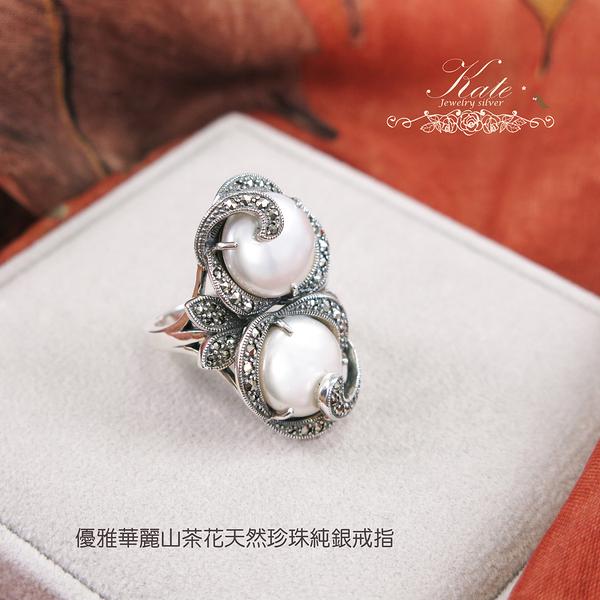 銀飾純銀戒指 天然珍珠 山茶花鑲鑽 低調奢華 德國精品 925純銀寶石戒指 #13.5 KATE 銀飾