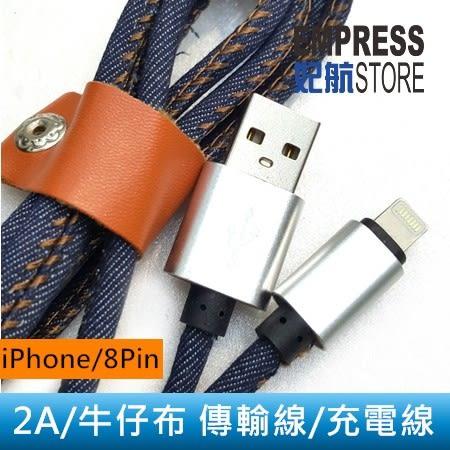 【妃航】Lightning USB 2A/1米 鋁合金/金屬頭 牛仔布 耐拉/防纏繞 傳輸線/充電線 線 附 整線器
