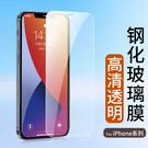 蘋果13Pro鋼化膜iPhone13ProMax手機貼膜高清玻璃13 MINI保護膜蘋果13