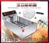 關東煮 DF-18台式關東煮油炸鍋一體機商用不銹鋼材質12升容量大容量JD 【全館免運】