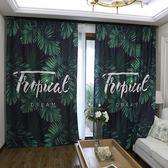 窗簾  黎曼莎鄉村美式窗簾落地半遮光臥室客廳窗簾成品簡約現代熱帶雨林 聖誕免運