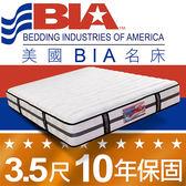 美國BIA名床-Oakland 獨立筒床墊-3.5尺加大單人 10年保固 比利時奈米竹炭布 防蹣抗菌 除濕除臭
