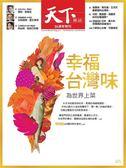 天下雜誌 0622/2017 第625期:幸福台灣味