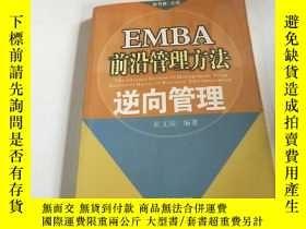 二手書博民逛書店罕見EMBA前沿管理方法.逆向管理Y200392 侯書森 中國言