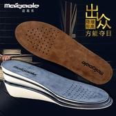 增高鞋墊 內增高鞋墊男士全墊 吸汗透氣運動鞋隱形防臭皮鞋內增高墊1/2/3cm-凡屋