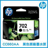HP702 黑色 原廠墨水匣 CC660AA 原裝墨水匣 墨水匣 印表機墨水匣