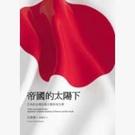 帝國的太陽下:日本的台灣及南方殖民地文學【城邦讀書花園】