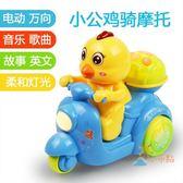 兒童玩具寶寶小公雞玩具車女孩嬰兒童早教電動音樂爬行0-1-3-6-12歲個月七夕情人節