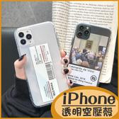 (附掛繩)蘋果 iPhoneSE i7Plus i11Promax iPhone6sPlus XS max XR 白色標籤透明殼 簡約保護套 防摔矽膠男女款