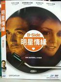 挖寶二手片-P01-470-正版DVD-電影【明星情緣】-愛情,是我們朗朗上口的旋律
