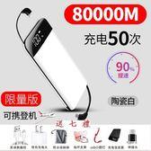 大容量行動電源 20000M毫安超薄迷你便攜小巧移動電源手機自帶線【超低價狂歡】