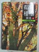 【書寶二手書T1/少年童書_HHW】都會種樹圖鑑(上):100個種樹懶人包_張蕙芬