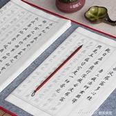 小楷毛筆字帖心經抄經本書法入門套裝成人描紅宣紙初學者軟筆臨摹 蜜拉貝爾