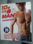 【書寶二手書T4/體育_YIG】10週 打造超MAN體態_林少華(神龍)_附光碟