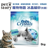 PET STORY 寵物物語 冰晶貓砂-抗菌 5kg