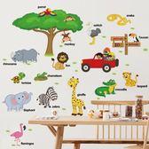 寶寶識字早教貼畫兒童房幼兒園趣味卡通動物英文單詞墻面裝飾墻貼ღ夏茉生活YTL