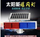 警示燈 太陽能爆閃燈道路施工頻閃紅藍雙面路障交通太陽能警示燈LED爆閃 快速出貨