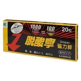 脫酸寧磁力貼 20粒/盒★愛康介護★