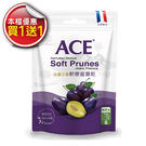 (買一送一) ACE法國艾香軟嫩蜜棗乾(250g/袋)    *維康*