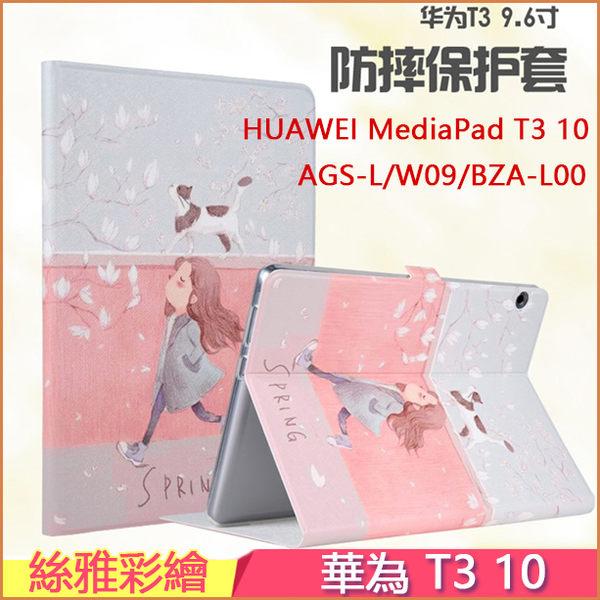 絲雅 彩繪皮套 HUAWEI Media Pad T3 10 平板保護套 磁吸 支架 華為 T3 9.6吋 軟殼 平板皮套 保護殼