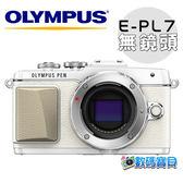 【送32GB+原電+清保組】OLYMPUS E-PL7 Body 單機身 元佑公司貨 epl7 不含鏡頭 閃燈超值加購
