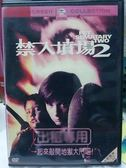 挖寶二手片-I08-053-正版DVD*電影【禁入墳場2】-改編自恐怖小說之王史蒂芬金的小說