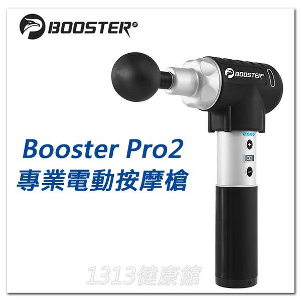 Booster Pro2(最新款)電動按摩槍/菠蘿君 理療震動槍/筋膜槍台灣設計/肌肉筋膜放鬆 作用同Hypervolt