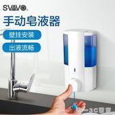 瑞沃壁掛皂液器洗發水沐浴露盒手動給皂器廚房家用洗手液器【帝一3C旗艦】