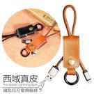 西域Lightning 8pin真皮鎖匙扣充電線 手機線/傳輸線