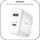 《飛翔無線3C》peripower PS-A07 Type-C PD + 2.4A 雙USB快速充電器│公司貨│手機快充