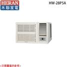 【HERAN禾聯】3-5坪 頂級豪華型定頻冷專窗型冷氣 HW-28P5A 含基本安裝