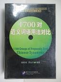 【書寶二手書T9/語言學習_AZJ】1700對近義詞語用法對比_楊寄洲 賈永芬 編
