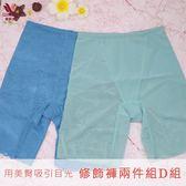 華歌爾-雙12大省團美臀 64-82 修飾褲2件組(D組)用美臀吸引目光-限時優惠QE0980-AB