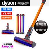 [建軍電器]組合促銷價 全新100%原廠 Dyson V10 V8 V7 長管+軟質滾筒 Fluffy