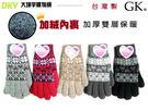M-27 台灣製 GK 女用雪花針織雙層手套  防寒保暖 裏起毛