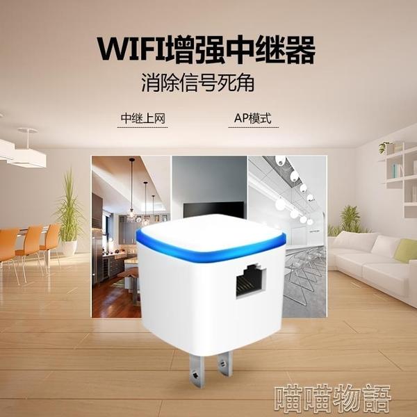 樂光信號放大器WiFi增強器家用無線網路中繼高速穿牆接收加強擴大 快速出貨