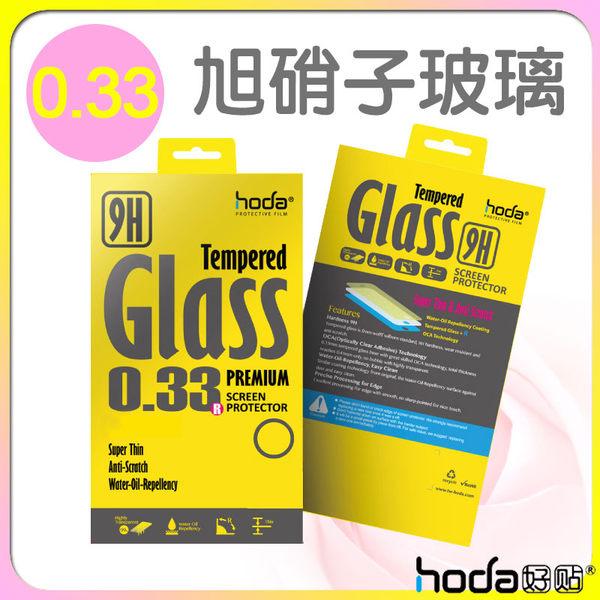 ☆加贈指環扣【Hoda】 蘋果 Apple iPhone 7 4.7吋 0.33mm 9H鋼化玻璃螢幕保護貼