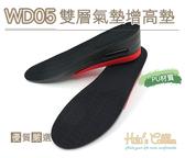 糊塗鞋匠 優質鞋材 B31 WD05雙層氣墊增高墊 運動內增高 隱形氣墊 增高全墊 減震 休閒