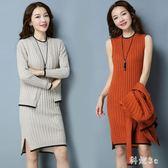 秋裝新款毛衣外套女中長款背心連衣裙韓版針織開衫兩件套 GB6528『科炫3C』