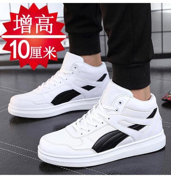 增高鞋 韓版內增高男鞋10CM運動鞋男士增高鞋8CM休閒鞋男鞋內增高鞋板鞋