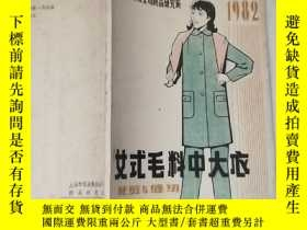 二手書博民逛書店罕見女式毛料中大衣裁剪與縫紉Y262037 上海市服裝鞋帽 上海