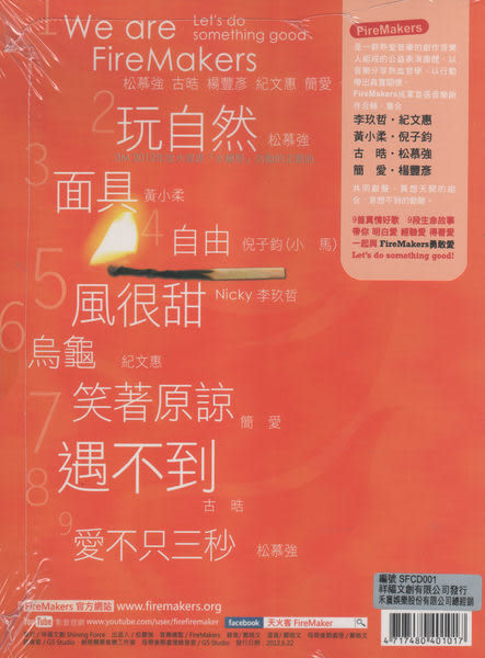 勇敢愛 FIRE MAKERS 首張音樂精品 CD  (音樂影片購)