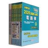 公職考試2020試題大補帖高考三等(電信工程)套書
