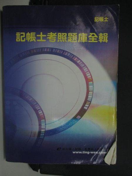 【書寶二手書T6/進修考試_NAE】稅務記帳士記帳士考照題庫全輯_附光碟