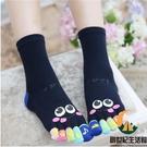 純棉可愛笑臉分腳趾五指襪 中筒彩色女士五指襪【創世紀生活館】