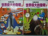 【書寶二手書T5/少年童書_OBW】世界偉大的發明_上下合售