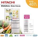 【預購+24期0利率+基本安裝】HITACHI 日立 407公升 右開五門電冰箱 RS42NJL 公司貨 R-S42NJL