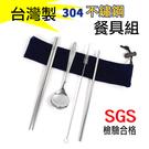 台灣製。304不鏽鋼 餐具組F-5140  (直吸管 餐具組 筷子 湯匙) 環保 健康